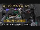 【バトオペ2】カンストするまで三光年Part33【スパガン】