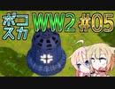 ARIA姉妹のボコスカWW2_05【Total Tank Simulator】
