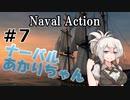 【Naval Action】ナーバルあかりちゃん #7