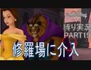 [縛る実況!]キングダムハーツReチェインオブメモリーズ HP+CP縛り Part19