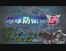 【地球防衛軍5】一般指揮官はINF縛りでも仲間を救いたい!DLC2-1失敗編【ゆっくり実況】
