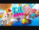 【実況】60人で遊ぶオンラインゲームが楽しすぎてヤバい #1【FALL GUYS】