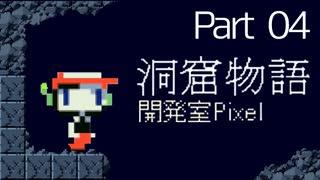 【初見プレイ】ノベタがやりたい洞窟物語part4