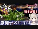 #62【DQ4】ドラゴンクエスト4で癒される!!激闘デスピサロ【女性実況】