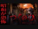昭和の時代がにじり寄ってくるホラーゲームが恐怖すぎる!!前編《つぐのひ昭和からの呼び声実況》
