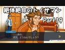 【既プレイ】逆転裁判の世界を心ゆくまで楽しむ実況プレイ動画 Part19