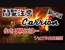 【閲覧注意】Carrion 第三弾 敵はどんどん強くなっている...