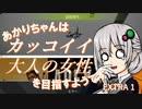 """【APEX】あかりちゃんは""""カッコイイ大人の女性""""を目指すようです EX1"""