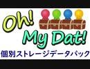 Oh! My Dat! 個別ストレージデータパック【Minecraft 1.16+】