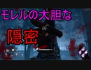 Dead_by_Daylight  『トラッパー奮闘記♯125』