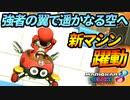 【マリオカート8DX】頭文字G-最強最速伝説-Stage13【Wingbeat】