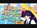 【Fate/MMD】ジャンキーナイトオーケストラ