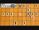 【実況】荒ぶるガッツで!世界のアソビ大全51をプレイ!~将棋編~Part5