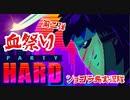【閲覧注意】Party hard  第二弾 血祭りタイム~