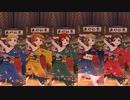 【ミリシタ】のり子・環・ジュリア・桃子・ひなた「俠気乱舞」【ソロMV+ユニットMV(編集版)】
