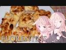 【夏の食パン祭】フロランタンっぽいお菓子【IA&ONE】