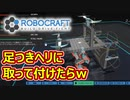 どうにかして空から攻撃したいロボクラフト#13