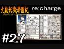 【実況】トレジャーハンターって響きがいいよね。九龍妖魔學園紀【part27】