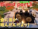 【Biped】二人でBiped!一歩!一歩!_part3