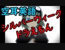 英語で日本語みたいに聞かせるモザイクロール