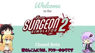 [Surgeon Simulator 2] 復活のドクターゆかり [VOICEROID+ゆっくり実況]