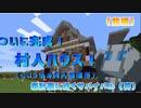 【マイクラ】ANDOUのMinecraft 無計画に行くサバイバル(再)#4(前編)【JavaEdition】