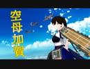 【MMD艦これ】加賀さんで【詰め合わせ】