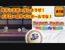 #18 PAPER MARIO オリガミキング【 8ビットさん 】