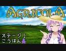 【アグリコラ】みんなでしよう 農民生活 part3 ステージ1後半編【プレイ動画】