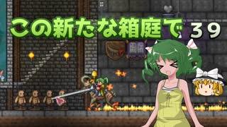 【ゆっくり実況プレイ】この新たな箱庭で part39【Terraria1.4】