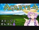 【アグリコラ】みんなでしよう 農民生活 part4 ステージ2 前半編【プレイ動画】