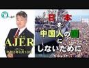 『中国からの電話確認と謎の種(前半)』坂東忠信 AJER2020.8.10(1)