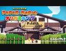 【実況】一番人気のアトラクション!!【ペーパーマリオ オリガミキング】part11