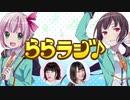 ららラジ♪ 第01回 2017年07月21日放送