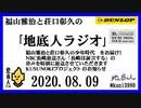 福山雅治と荘口彰久の「地底人ラジオ」  2020.08.09