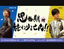 【思春期が終わりません!!#119アフタートーク】2020年8月09日(日)