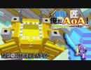 【週刊Minecraft】最強の匠は俺だAoA!異世界RPGの世界でカオス実況!#35【4人実況】