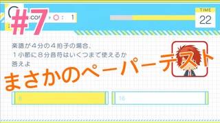 『うたの☆プリンスさまっ♪ Repeat LOVE』実況プレイPart7