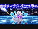 【MMD】ポジティブ☆ダンスタイム【吸血姉妹】
