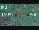 【夫婦実況】死神と妖精と私。みんな違って、みんないい聖剣伝説2【part3】