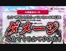 【雀魂公式司会】穏やかに司会進行する伊東ライフと楠栞桜