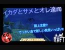 【Raft 実況】イカダとサメとオレ達 【#10】
