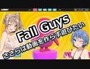 【さとうささら】Fall Guys~ささらは動画を作らず遊びたい~【CeVIO実況】