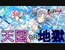 【シノマス】三度目の正直(二度目)【シノビマスター 閃乱カグラ NEW LINK】