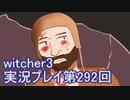 探し人を求めてwitcher3実況プレイ第292回