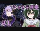 【オリキャラ実況】女装DKは魔法学校で友達を作りたい#1【ツイステ序章】
