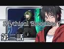 【ゆっくりTRPG】Mythical Bloodline7:絶望の底にある願い~第三話~【DX3rd】