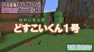 【Minecraft】 方向音痴のマインクラフト Season8 Part35 【ゆっくり実況】