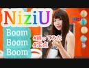 【NiziU】BoomBoomBoom 踊ってみた【さななんん。】