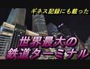 【迷列車 外伝】ギネスにも載った世界最大の鉄道ターミナル 名古屋駅(前編)